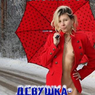 Фотоконкурс: Девушка - Зима 2015.