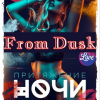 """Swinger Club _"""" FROM & DUSK """" _ Moscow_ ✨LUX АПАРТАМЕНТЫ✨"""