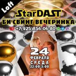 StarDAST - 24 февраля СРЕДА 22:00-3:00 БИ секс свингер вечеринка - Стальные Яйца!